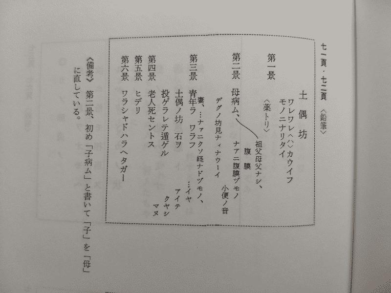 「雨ニモマケズ手帳」の「土愚坊(デクノボウ)」の手記の解説ページ