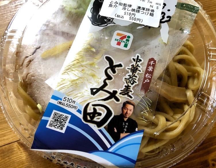 セブンイレブンのとみ田監修焼豚つけ麺