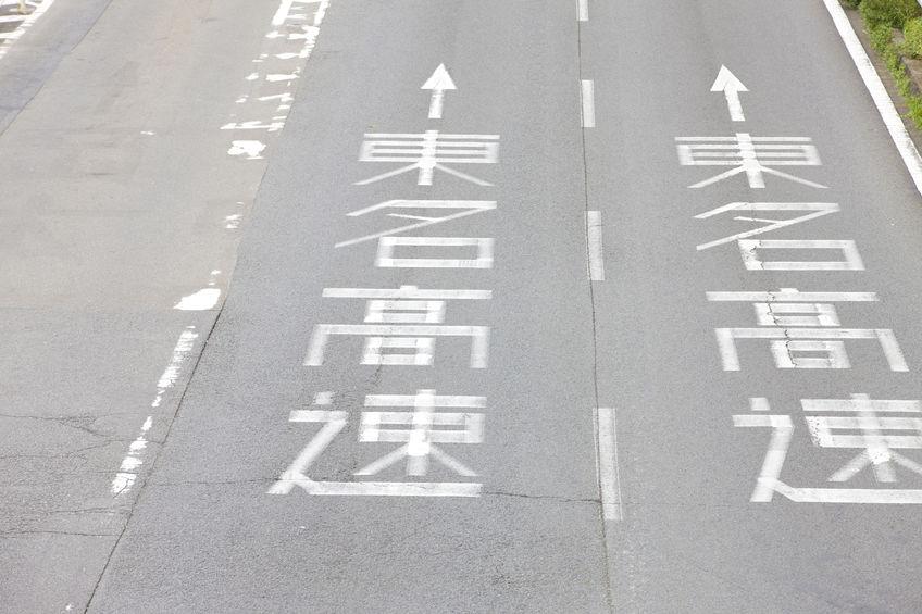 静岡県は主要幹線道路の総延長が長いため事故が起こる確率が高い。というトリビア