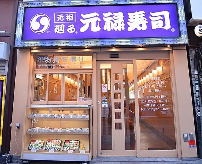 回転寿司の元祖・元禄寿司