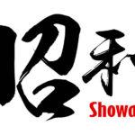 世界で一番長く続いた元号は「昭和」という雑学
