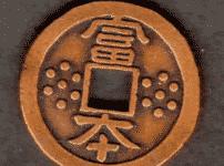 日本で一番古い貨幣は「富本銭」という雑学