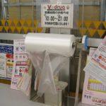 スーパーで袋詰めをするときの台の名前は「サッカー台」という雑学