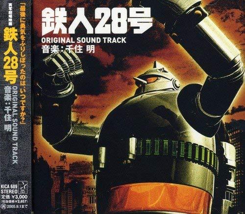鉄人28号は主題歌の中で悪魔の手先と呼ばれているという雑学