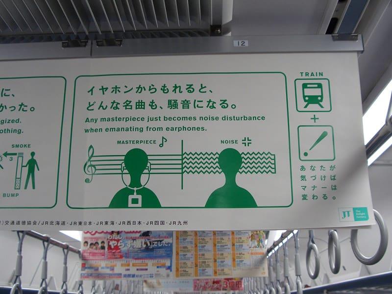 電車の中吊り広告の料金は鉄道会社で違うという雑学