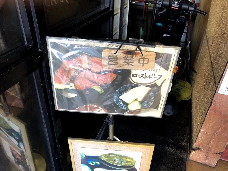 「銀の塔 祇園店」の古めかしい看板