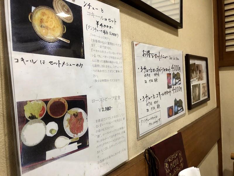 「銀の塔 祇園店」の壁のメニュー