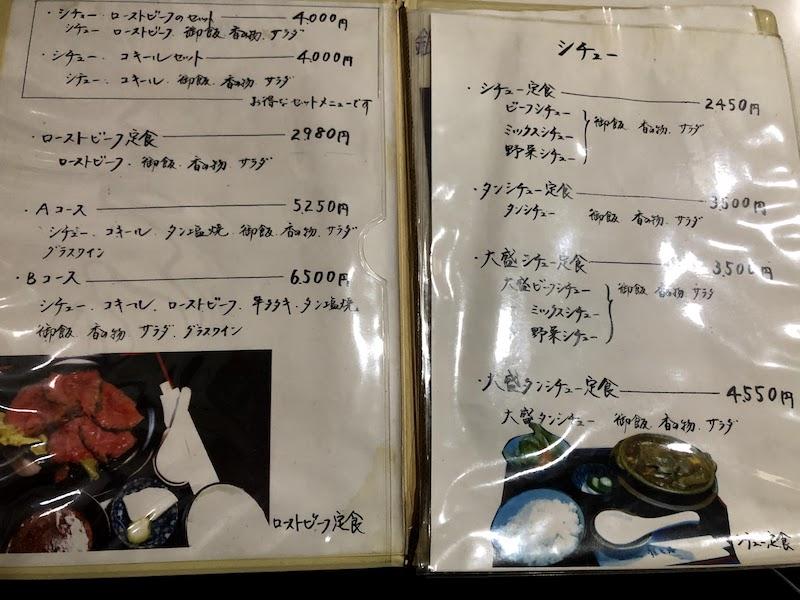 「銀の塔 祇園店」のメニュー表