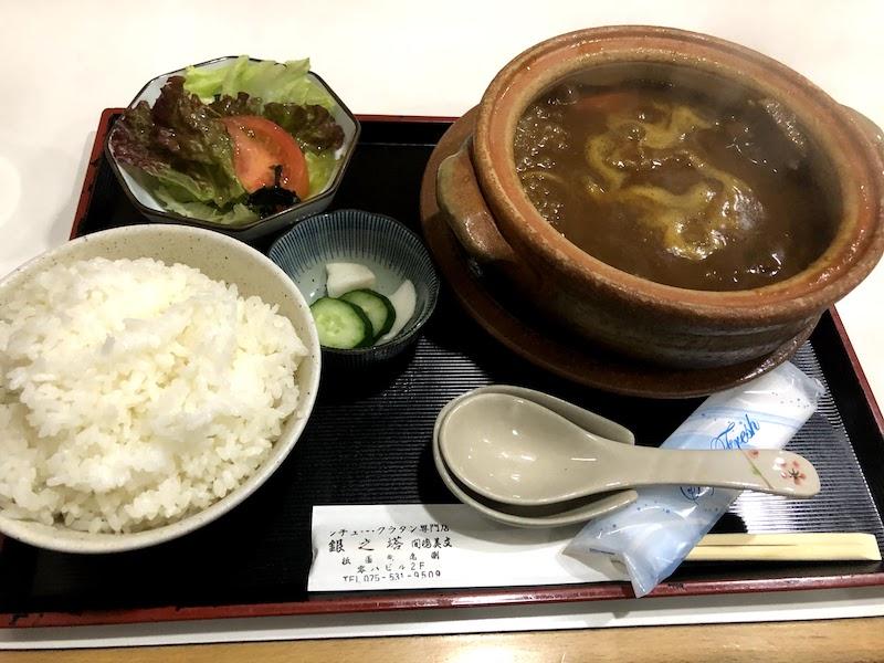 「銀の塔 祇園店」の大盛りビーフシチュー定食