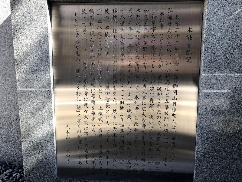 本能寺跡にある「本能寺跡記」