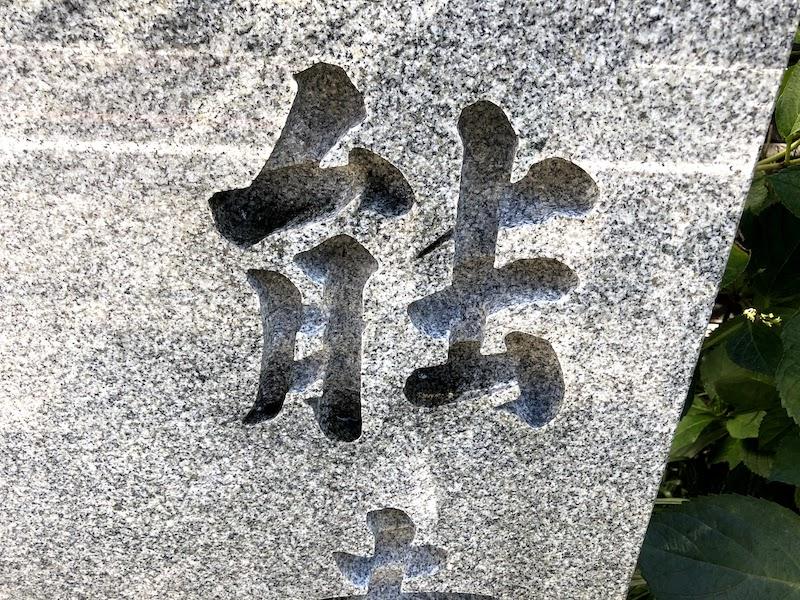 本能寺跡の「能」の字
