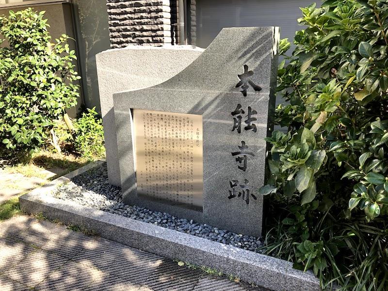本能寺跡の石碑