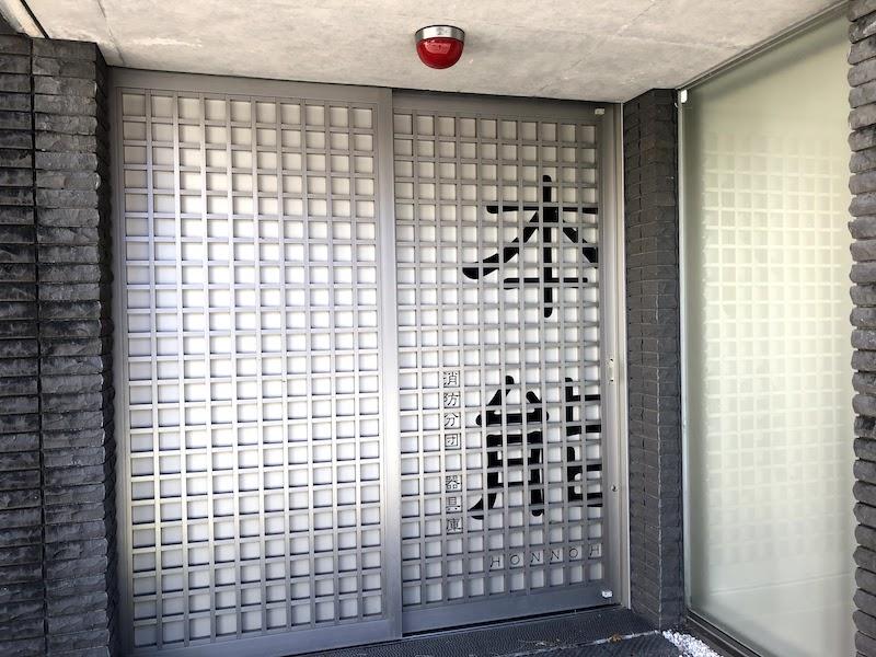 本能寺跡の裏手の本能消防分団の入り口