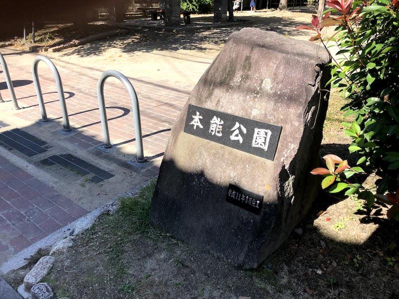 本能寺跡の近くにある本能公園