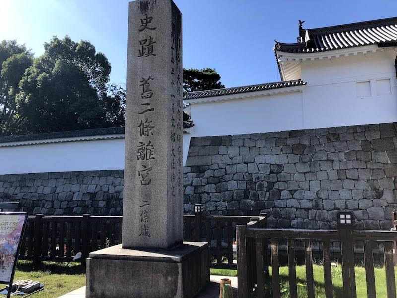 二条城の石碑