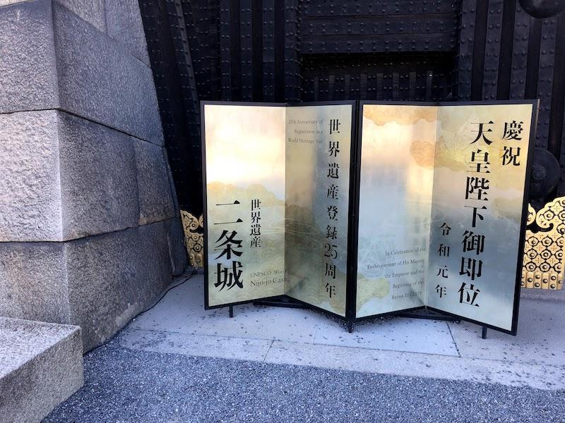 二条城は世界遺産登録25周年