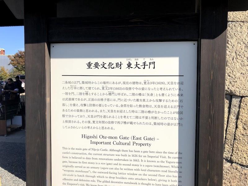 二条城の東大手門の解説