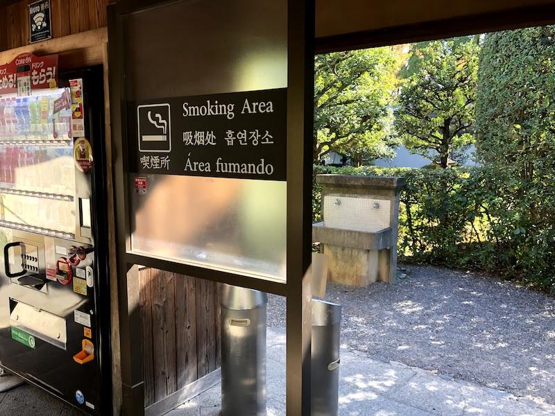 二条城の喫煙所