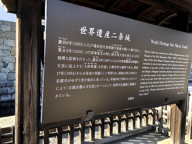二条城の世界遺産の解説