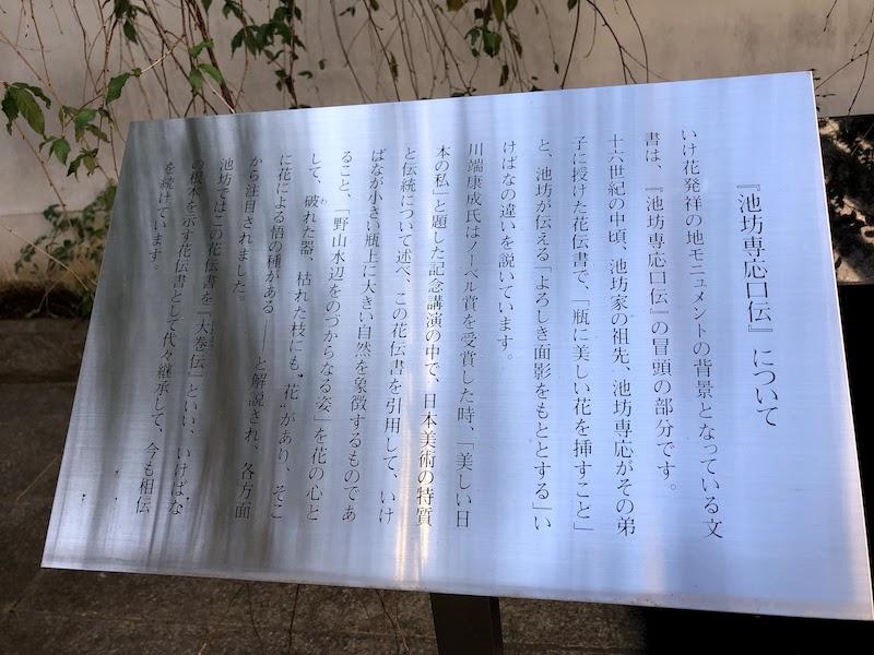 六角堂の「池坊専応口伝」についての解説