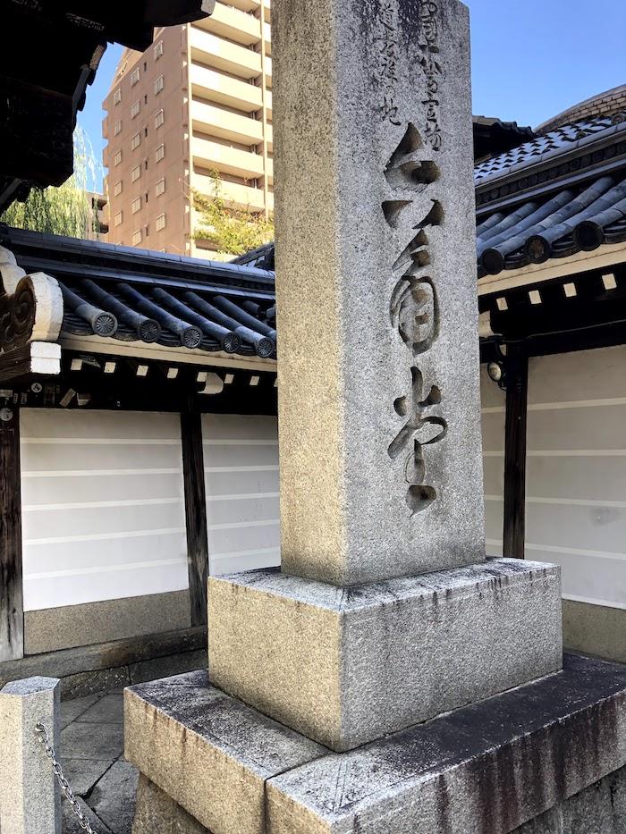 六角堂の石碑