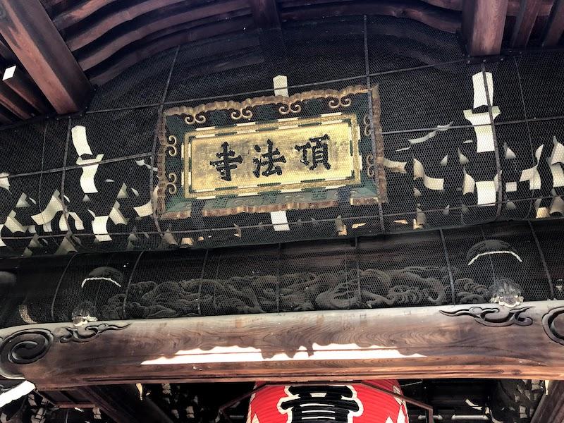 六角堂はもともと頂法寺