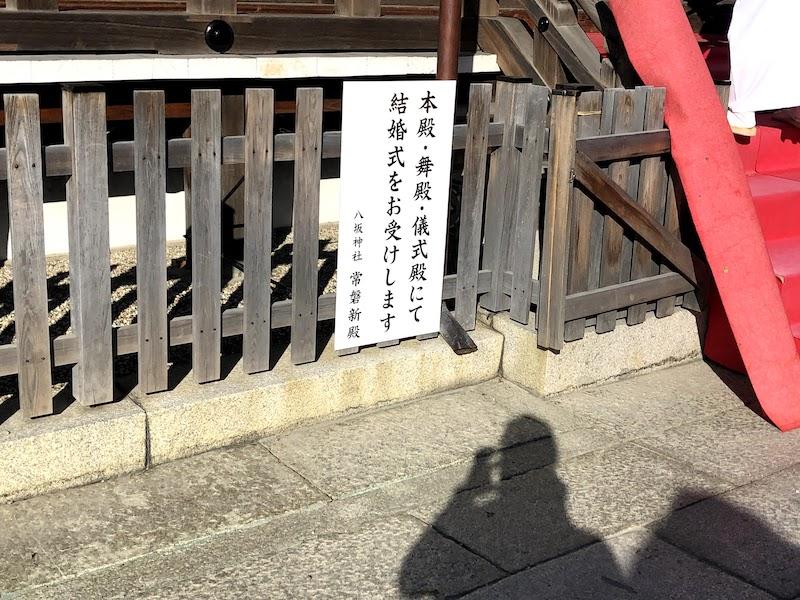 八坂神社では結婚式もできる