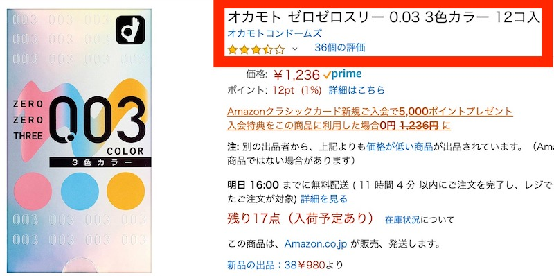 Amazonの「オカモトゼロゼロスリー 0.03ミリ 3色カラー」の評価