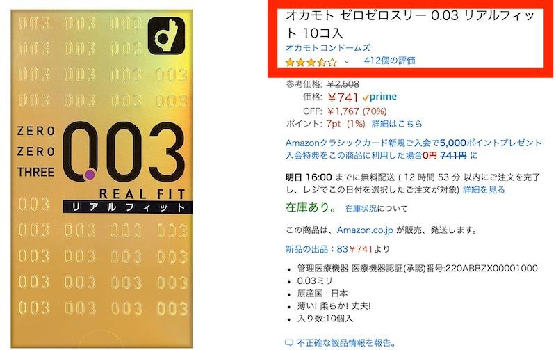 Amazonの「オカモトゼロゼロスリー 0.03ミリ リアルフィット」の評価