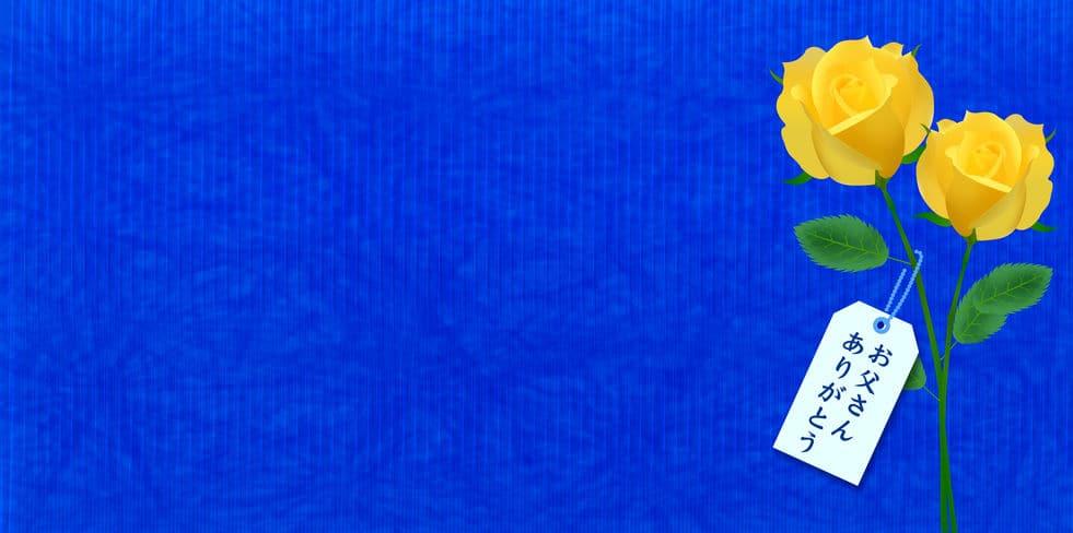 日本では父の日に黄色いバラを贈るというトリビア