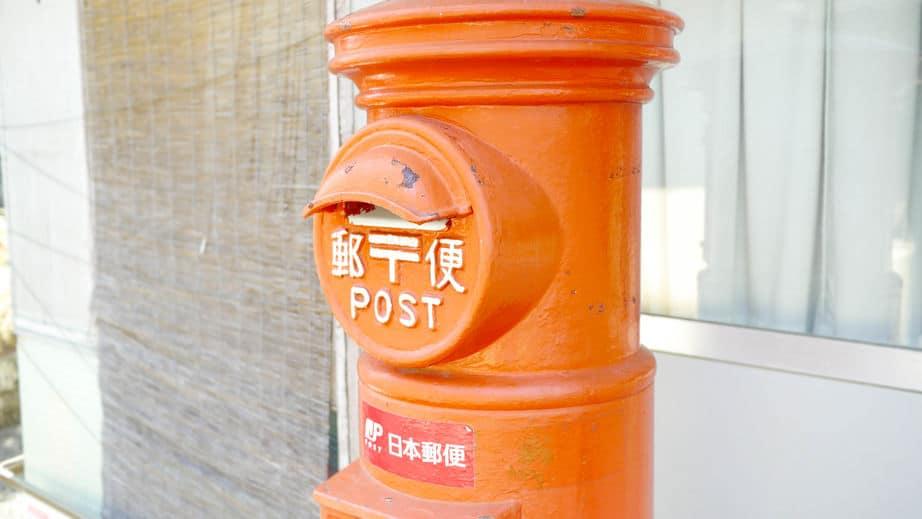 郵便の〒マークの由来に関する雑学