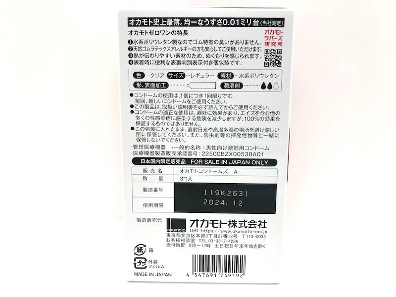 オカモトゼロワン 0.01ミリの箱(裏)