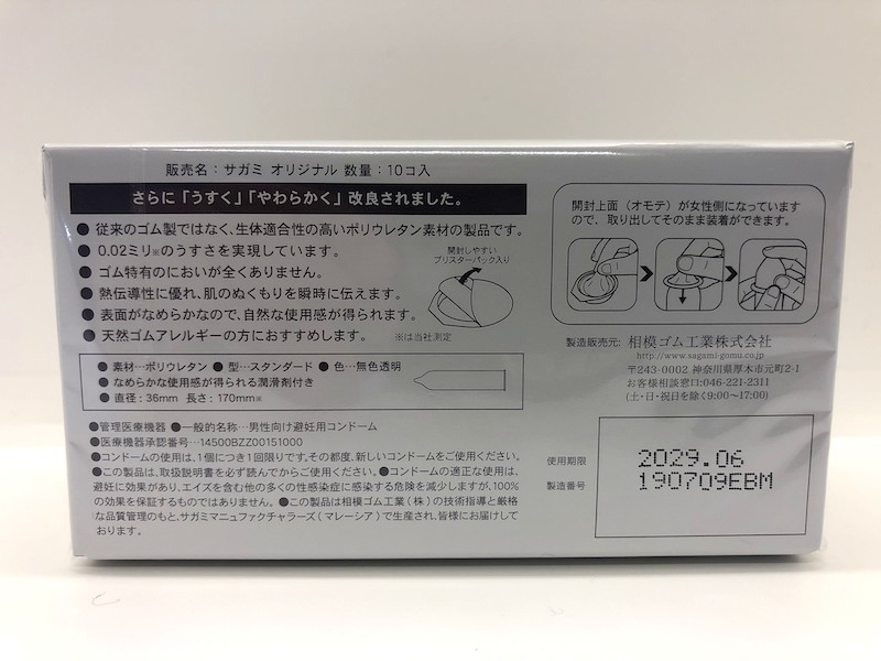 「サガミオリジナル002」の箱(裏)
