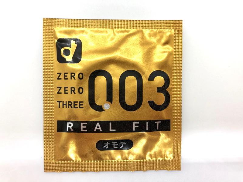 「オカモトゼロゼロスリー 0.03ミリ リアルフィット」のコンドーム袋(表)