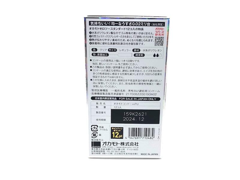 「オカモトゼロツー 0.02 スタンダード」の箱(裏)