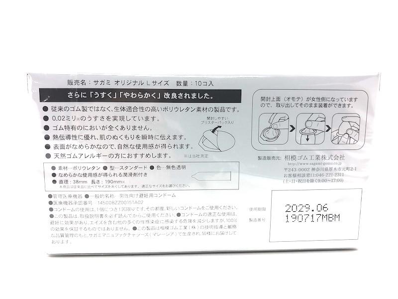 「サガミオリジナル002 Lサイズ」の箱(裏)