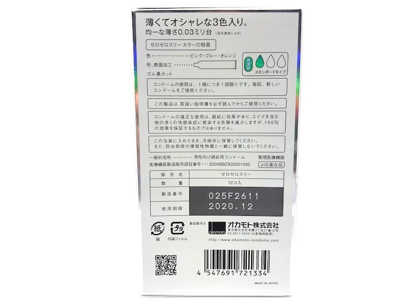 「オカモトゼロゼロスリー 0.03ミリ 3色カラー」のコンドーム袋(裏)