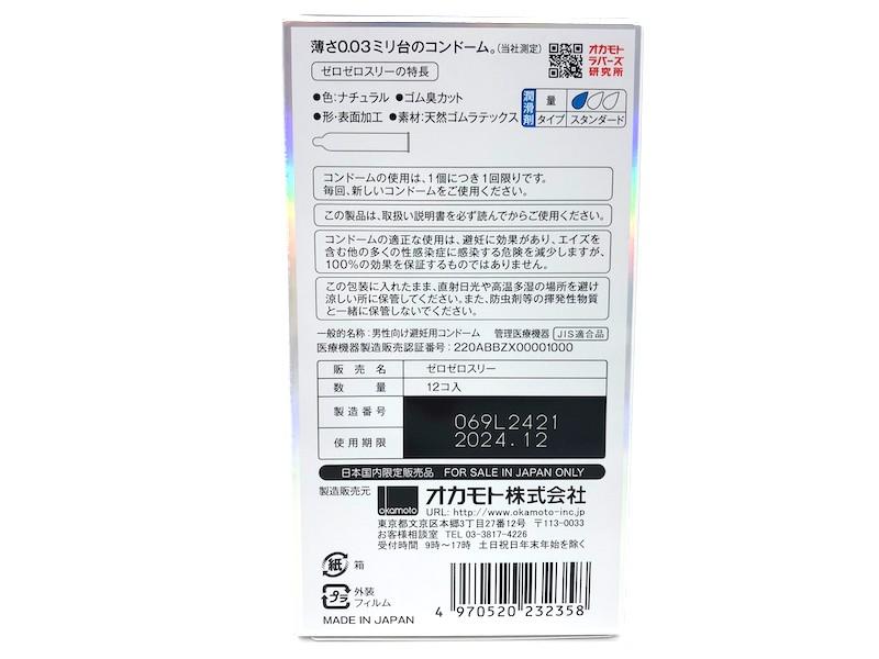 「オカモトゼロゼロスリー 0.03ミリ レギュラー」の箱(裏)