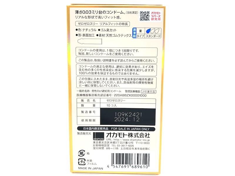 「オカモトゼロゼロスリー 0.03ミリ リアルフィット」の箱(裏)