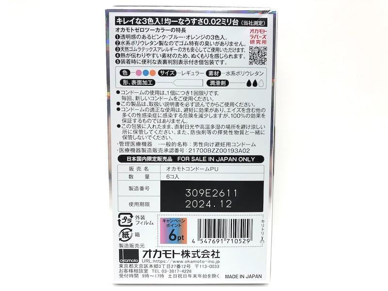 「 オカモトゼロツー 0.02ミリ カラー」の箱(裏)