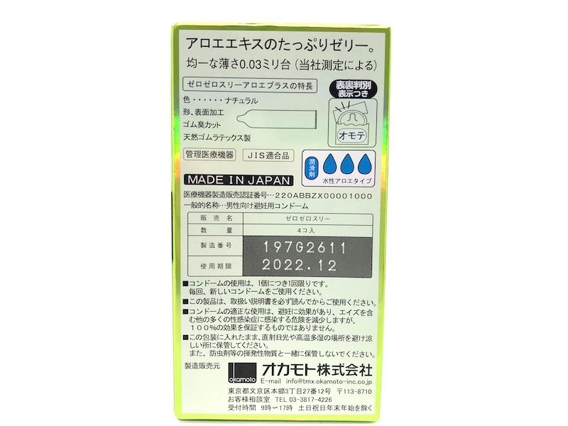 「オカモトゼロゼロスリー 0.03ミリ アロエ」の箱(裏)