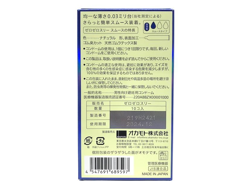 「オカモトゼロゼロスリー 0.03ミリ スムース」の箱(裏)