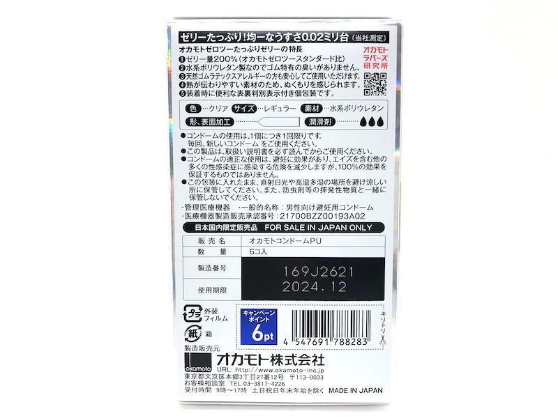 「オカモトゼロツー 0.02ミリ たっぷりゼリー」の箱(裏)