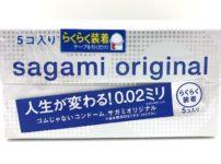 「サガミオリジナル002 クイック」のコンドームレビュー