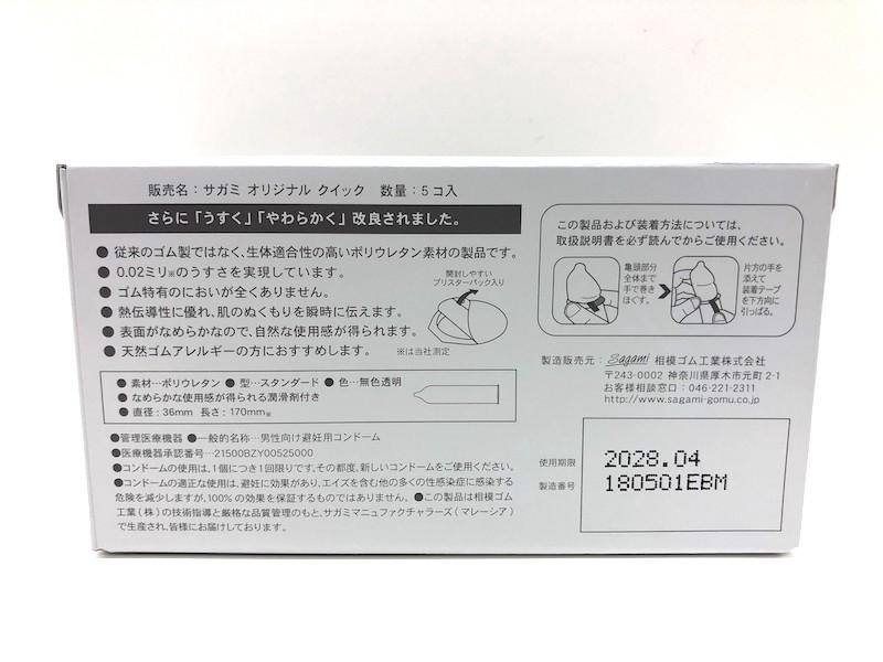 「サガミオリジナル002 クイック」の箱(裏)