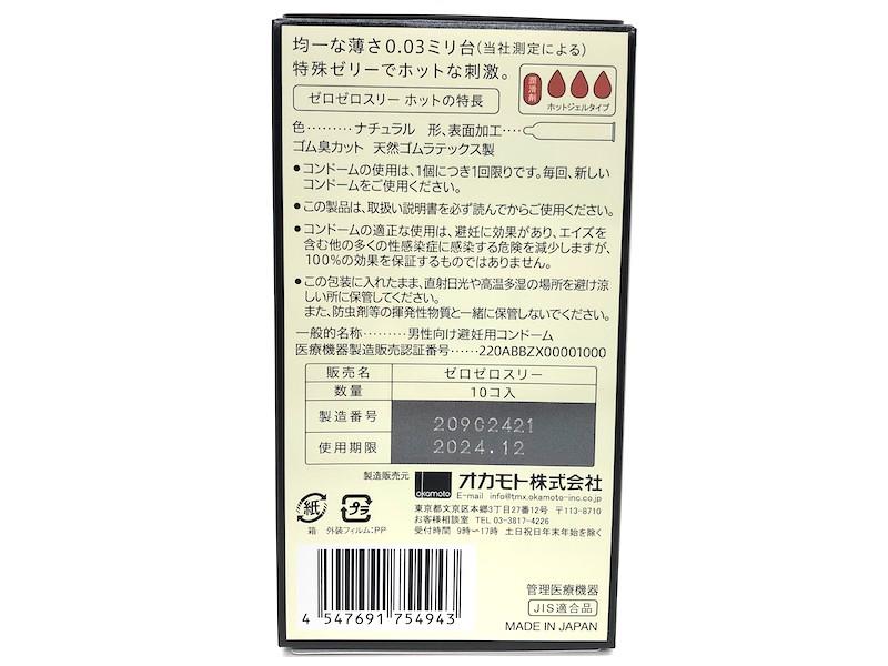 「オカモトゼロゼロスリー 0.03ミリ ホット」の箱(裏)