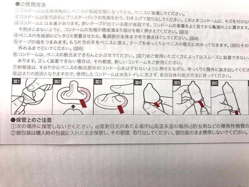 サガミオリジナル002 クイックの取扱説明書