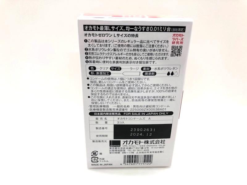 「オカモトゼロワン 0.01ミリ Lサイズ」の箱(裏)