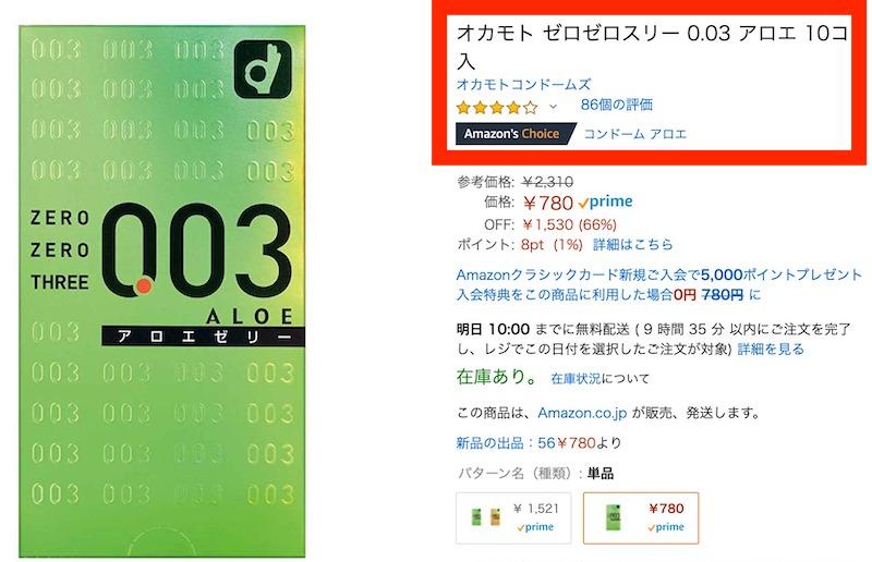 「オカモトゼロゼロスリー 0.03ミリ アロエ」のAmazonの人気
