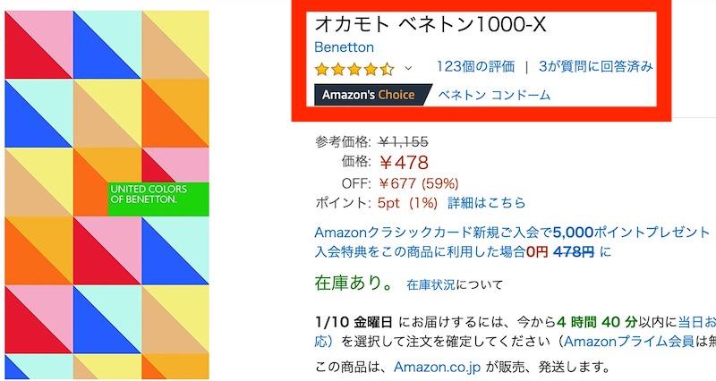 Amazonの「ベネトン1000」の評価